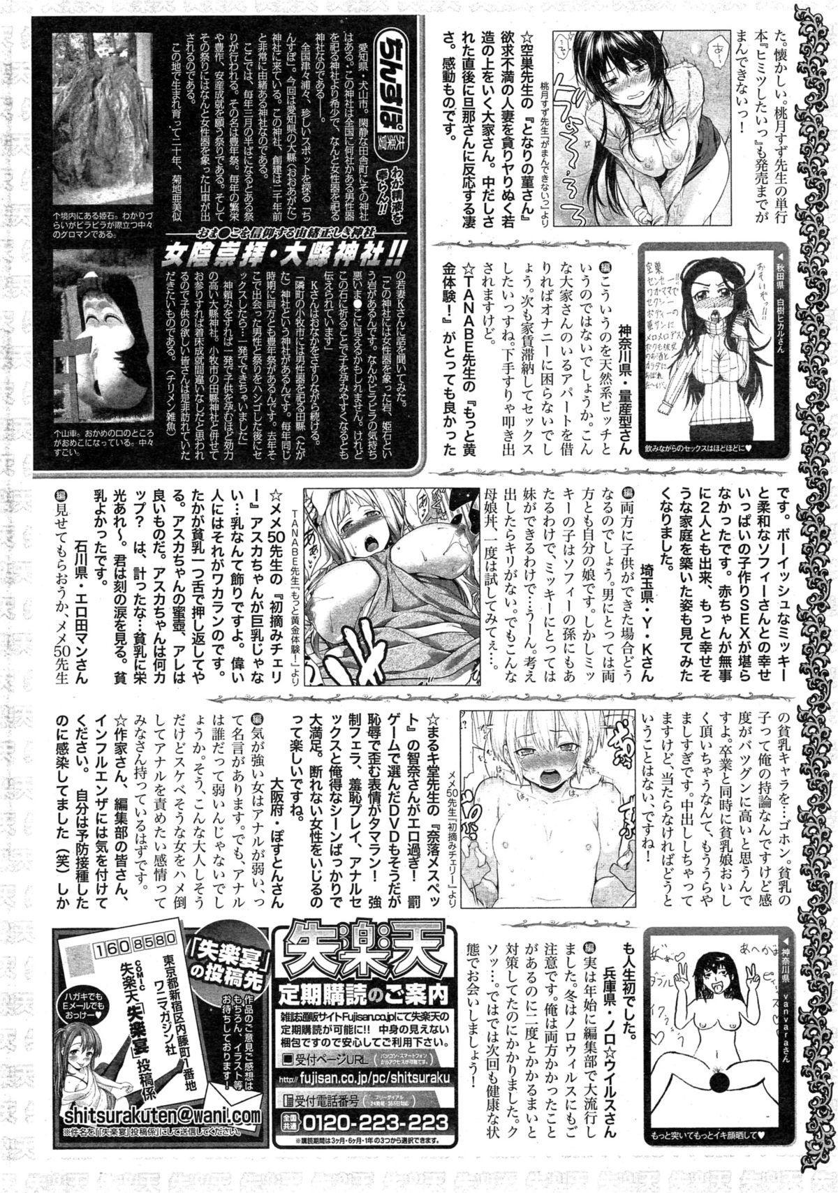 COMIC Shitsurakuten 2015-04 296