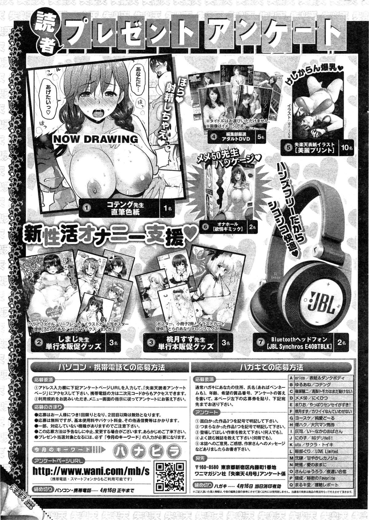 COMIC Shitsurakuten 2015-04 297