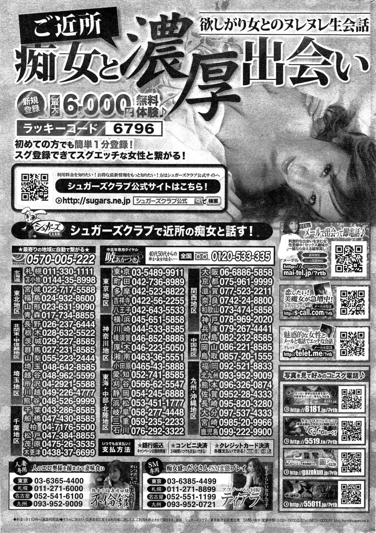 COMIC Shitsurakuten 2015-04 299