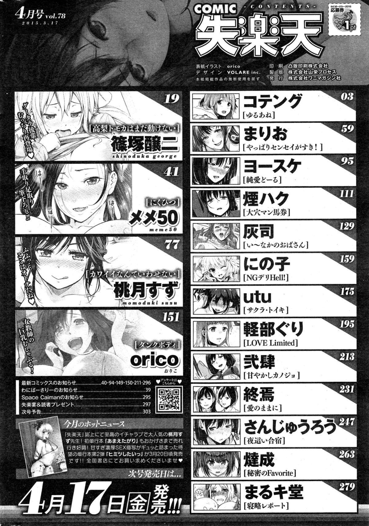 COMIC Shitsurakuten 2015-04 300