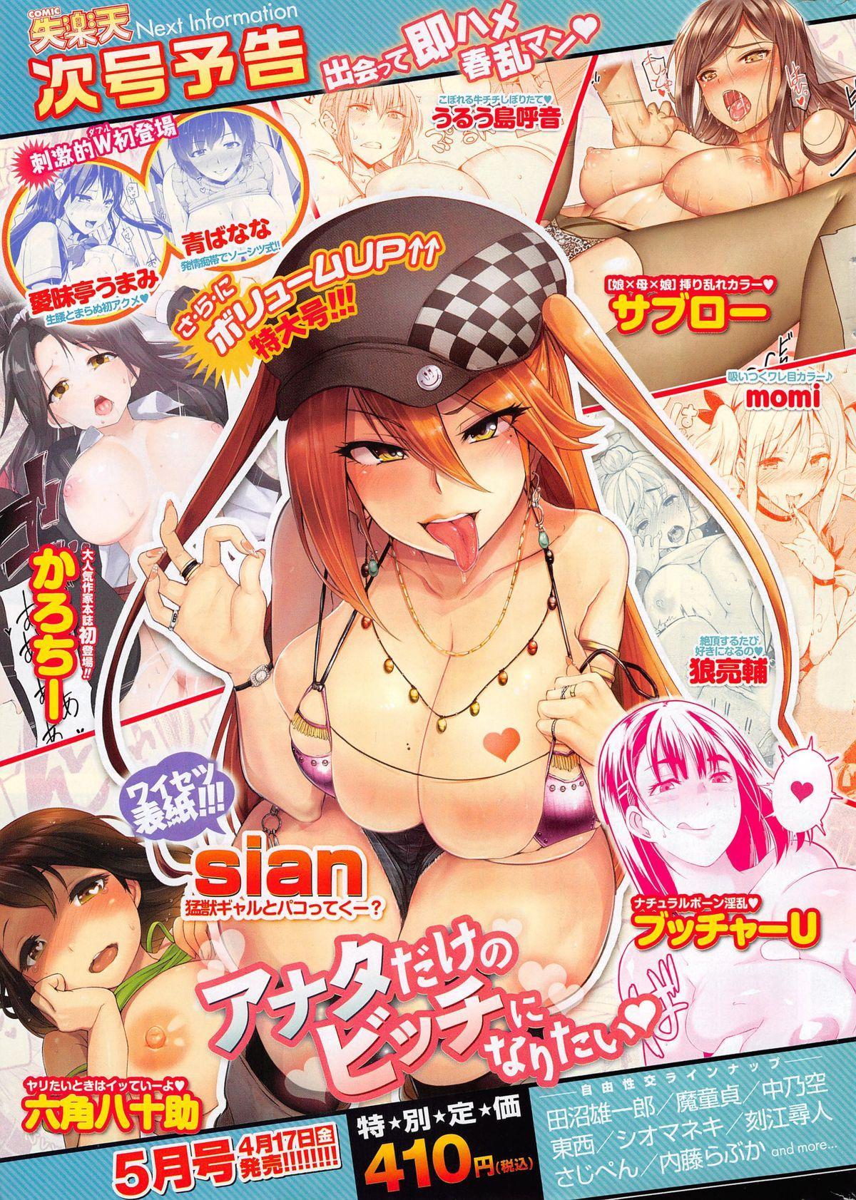 COMIC Shitsurakuten 2015-04 301