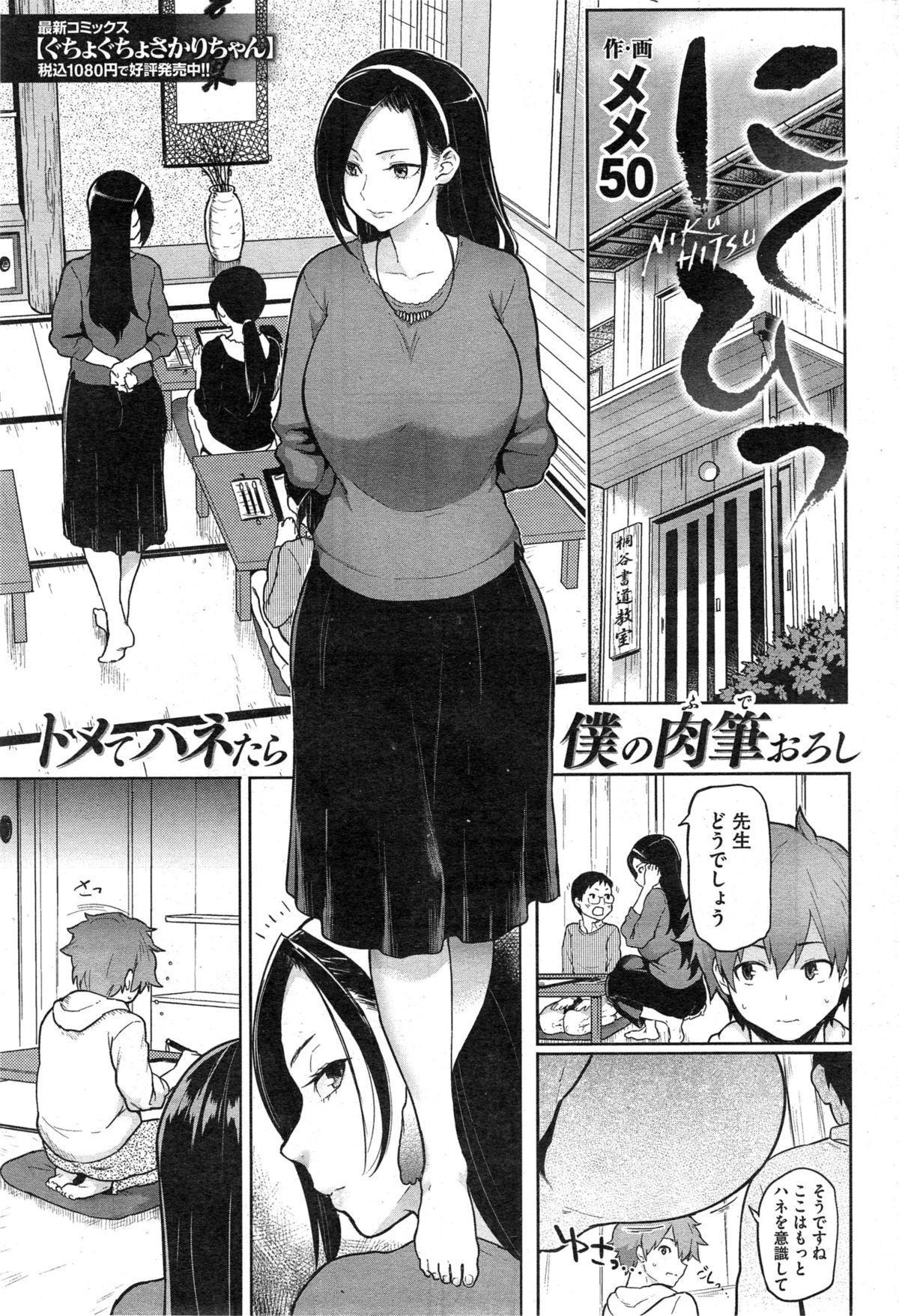 COMIC Shitsurakuten 2015-04 40