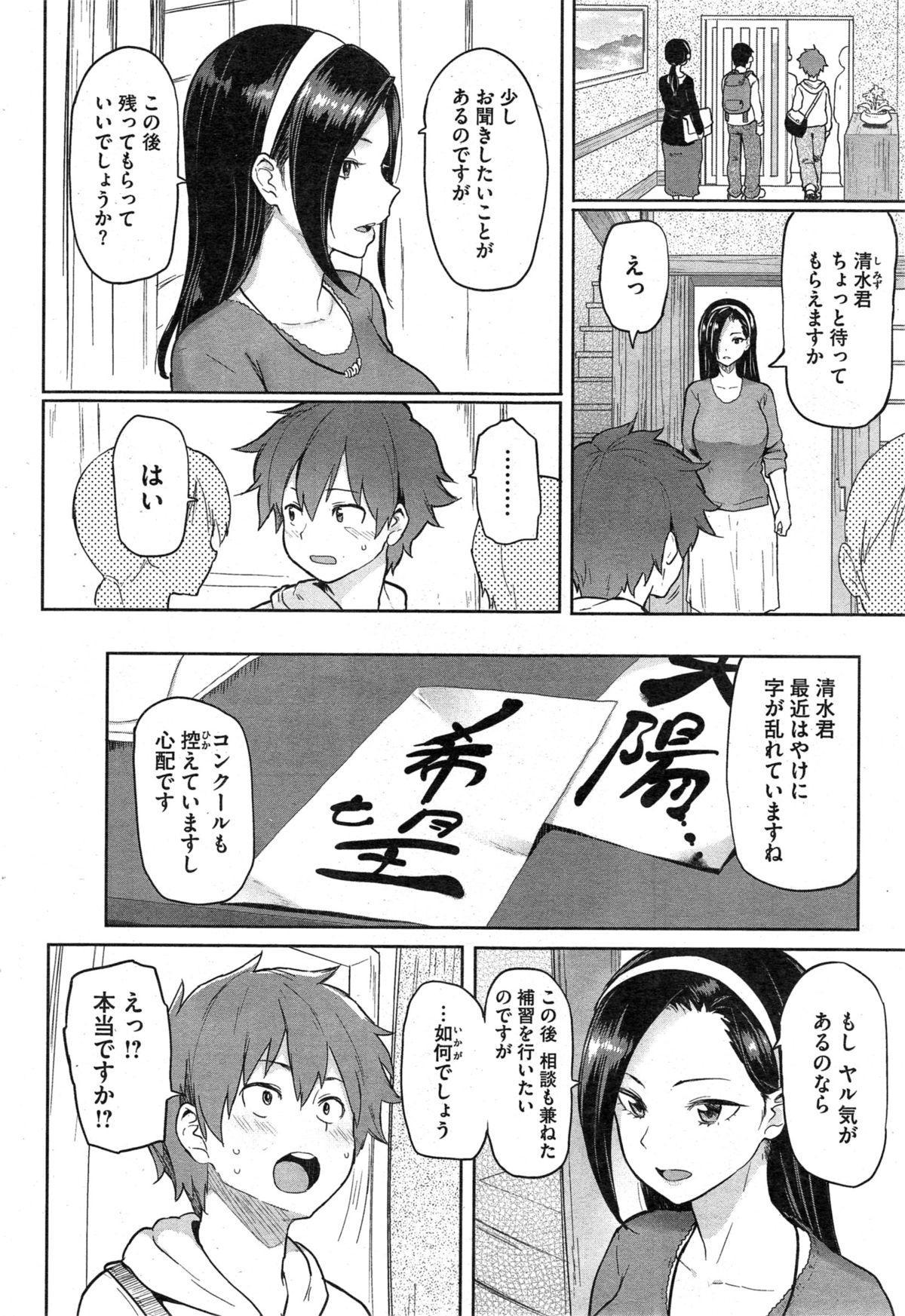 COMIC Shitsurakuten 2015-04 41