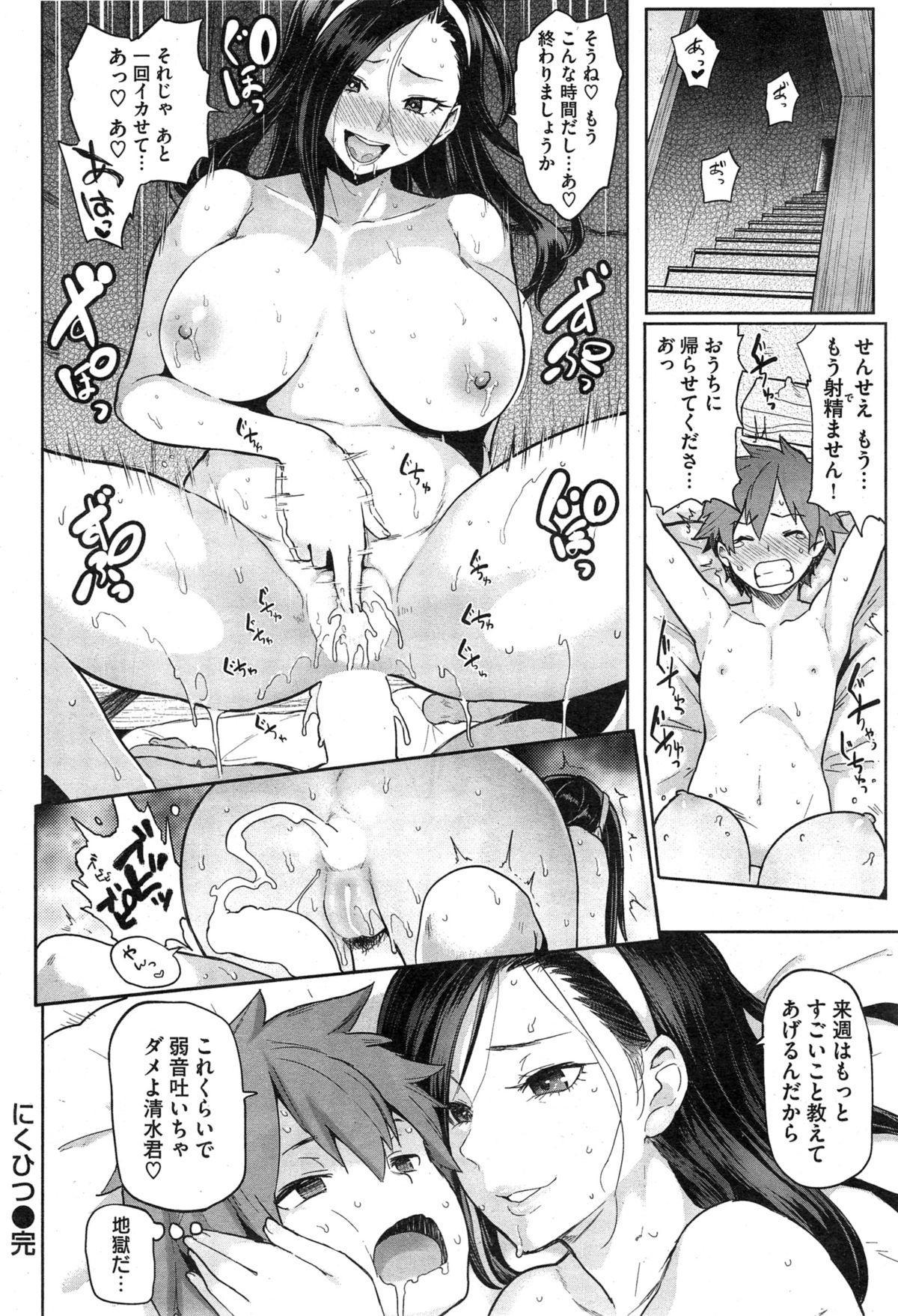 COMIC Shitsurakuten 2015-04 57