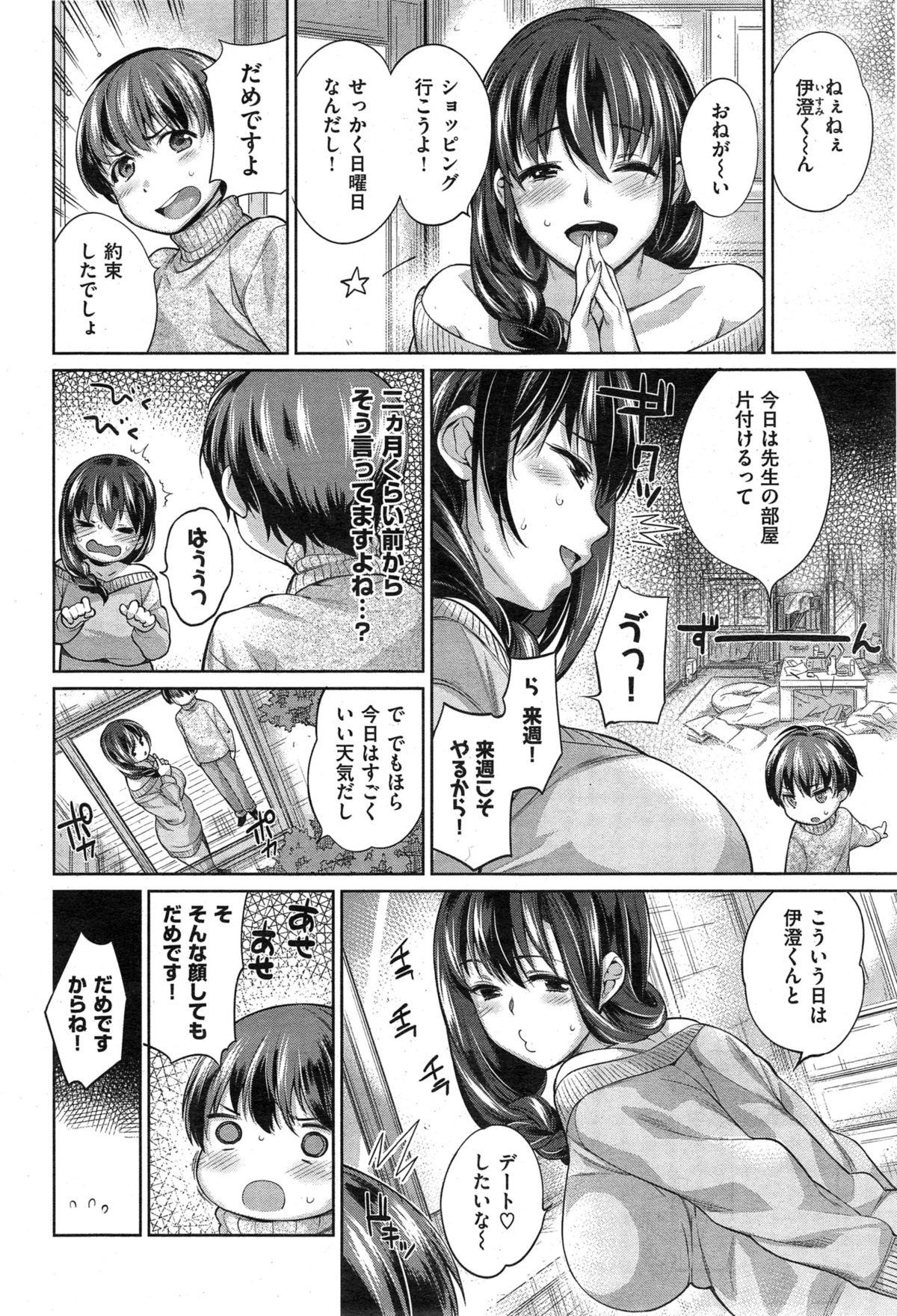 COMIC Shitsurakuten 2015-04 59