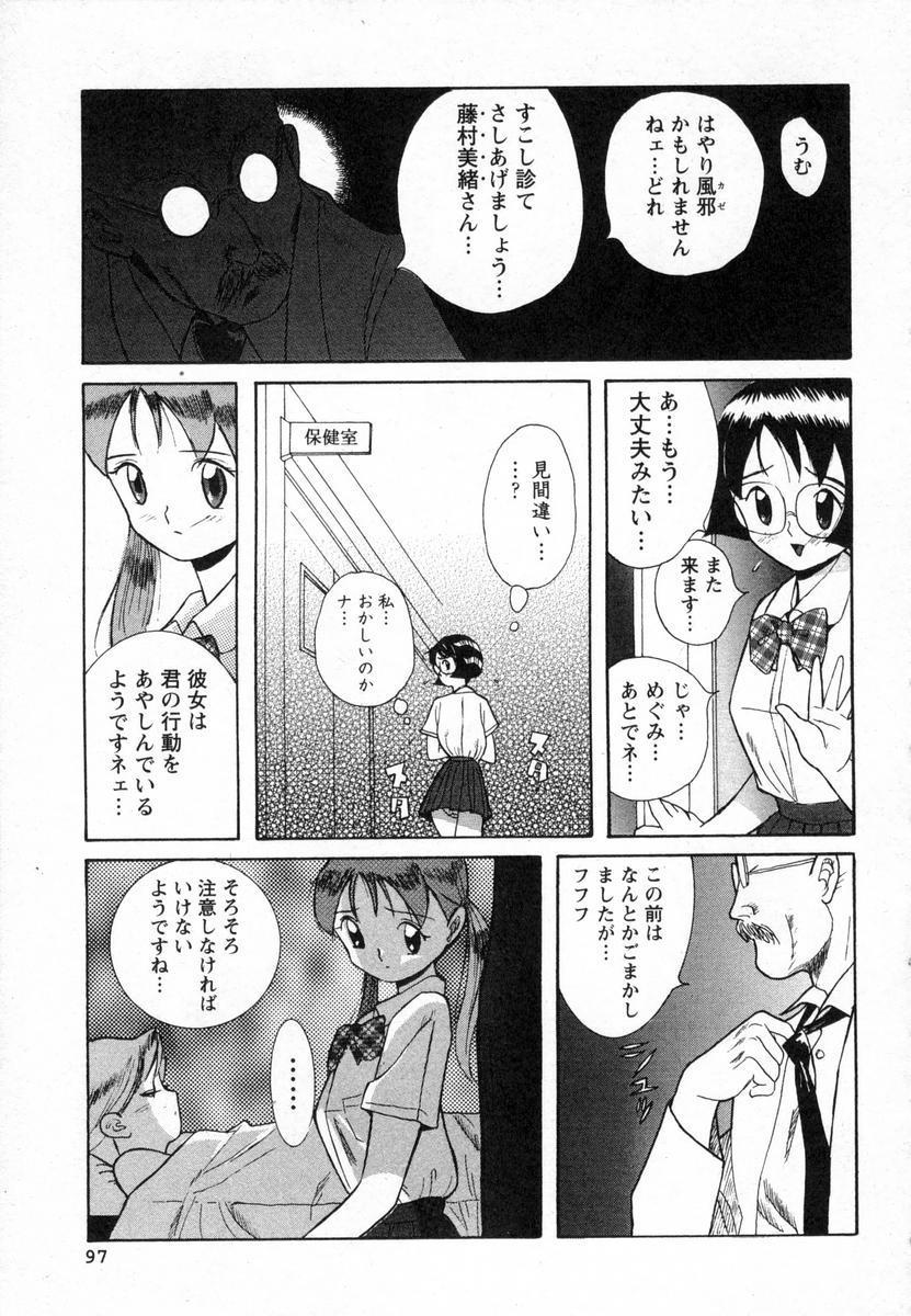 Tokubetsu Shinsatsushitsu 99