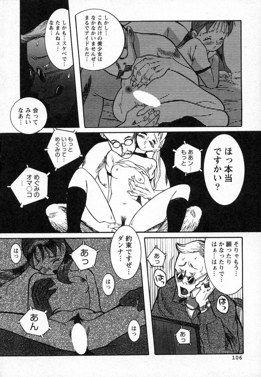 Tokubetsu Shinsatsushitsu 108