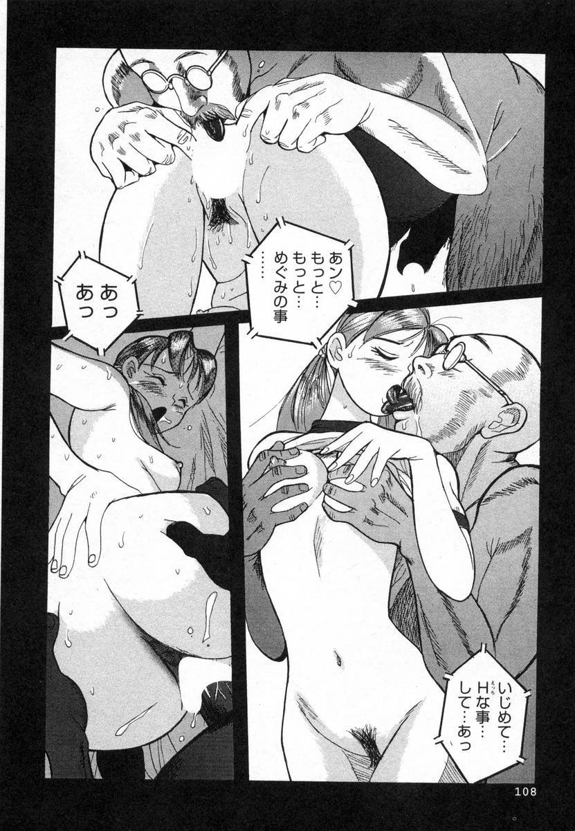 Tokubetsu Shinsatsushitsu 110