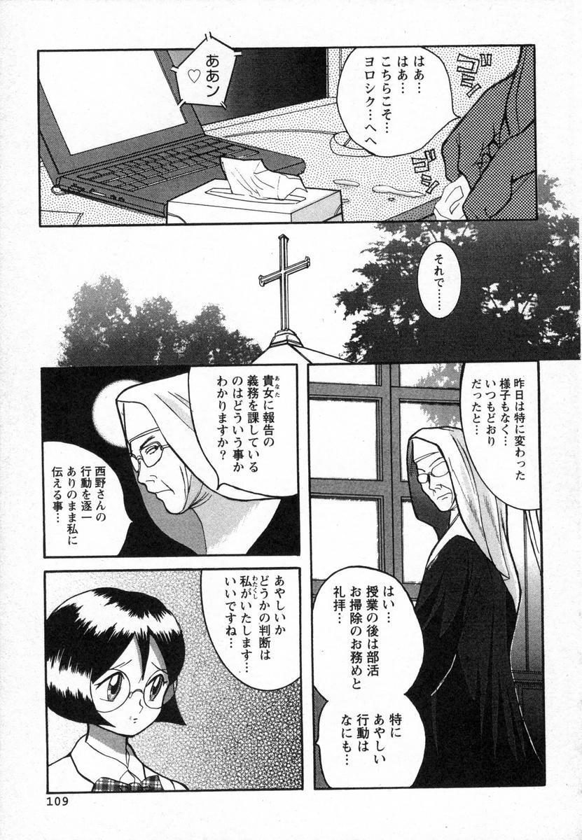 Tokubetsu Shinsatsushitsu 111