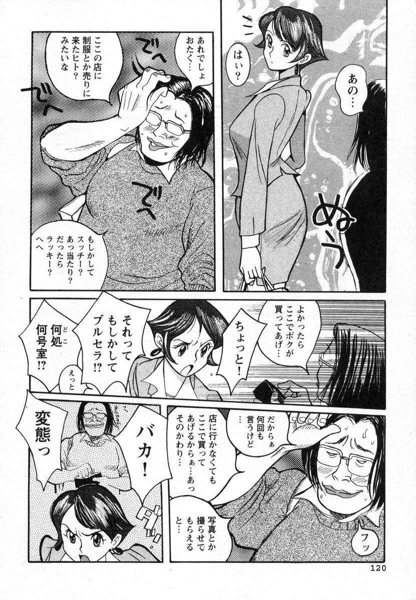 Tokubetsu Shinsatsushitsu 122