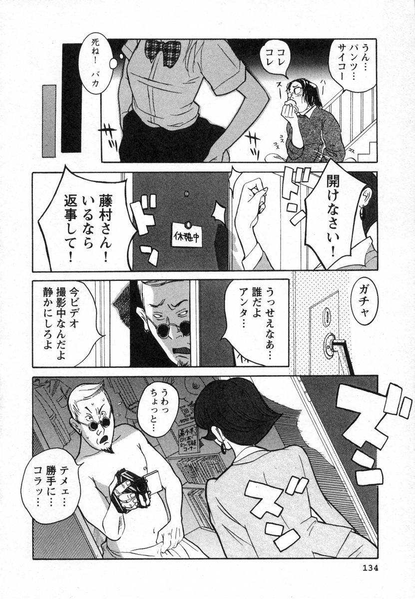 Tokubetsu Shinsatsushitsu 136