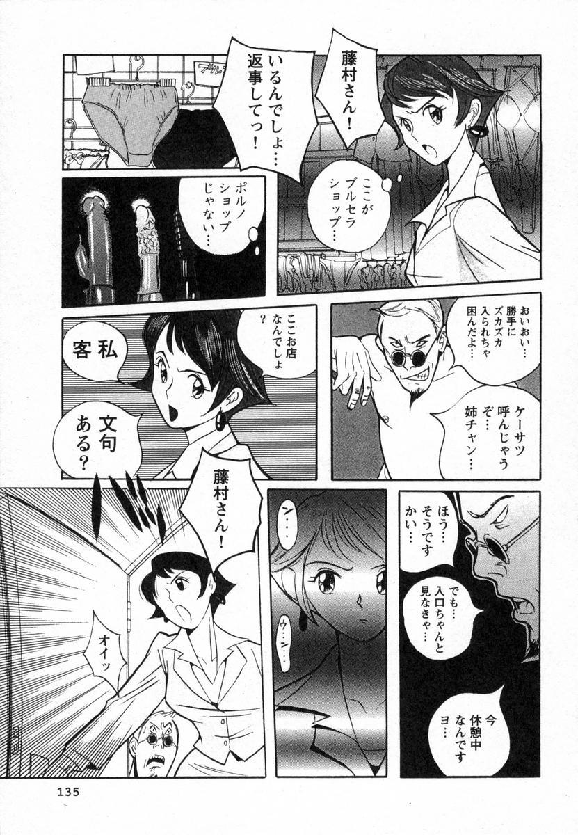 Tokubetsu Shinsatsushitsu 137