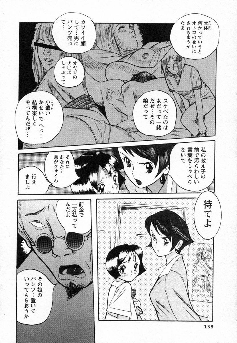Tokubetsu Shinsatsushitsu 140