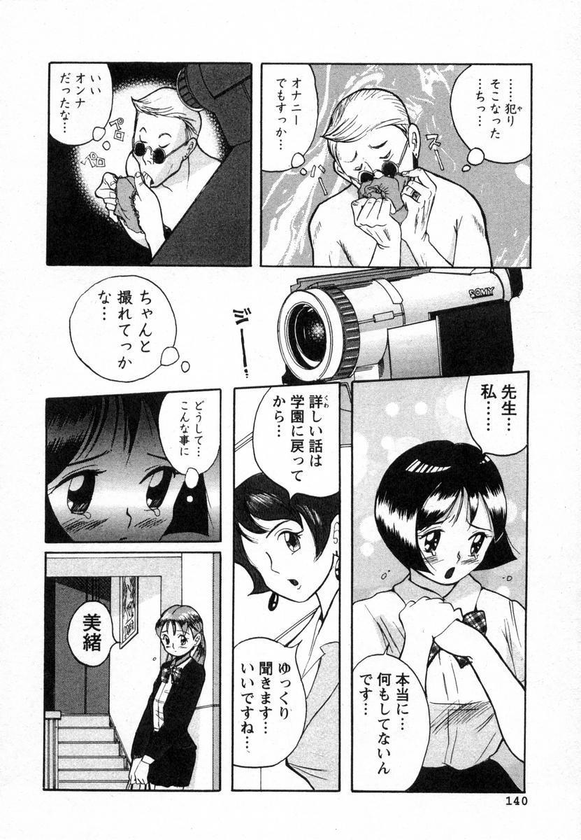 Tokubetsu Shinsatsushitsu 142