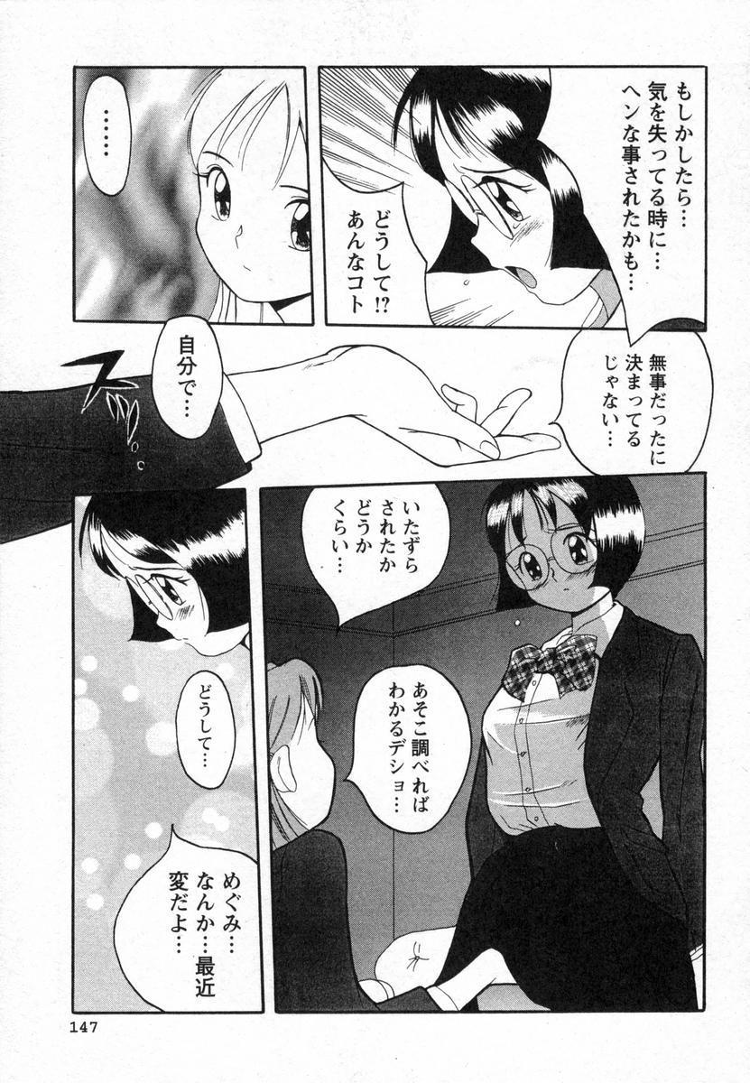 Tokubetsu Shinsatsushitsu 149