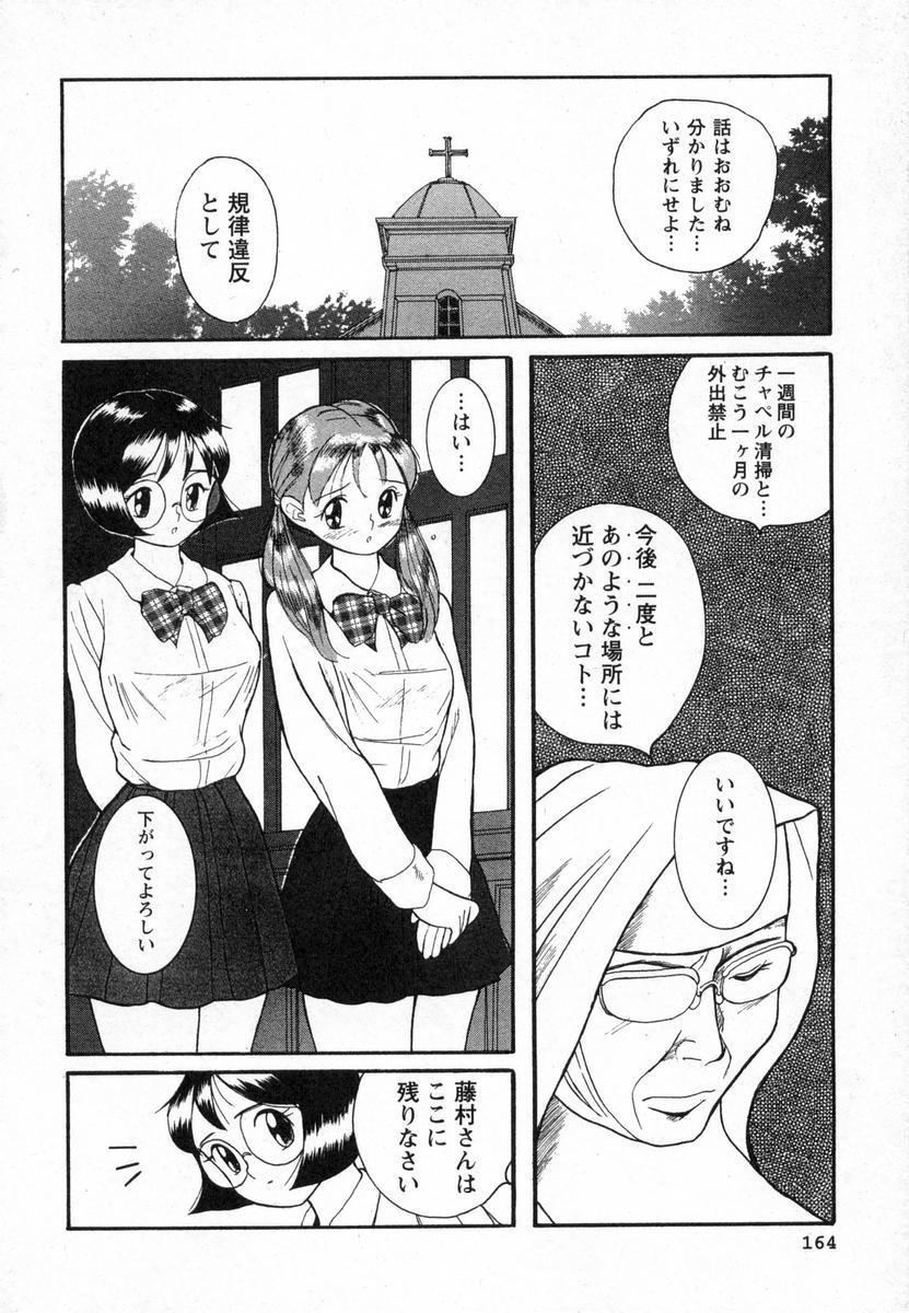 Tokubetsu Shinsatsushitsu 166