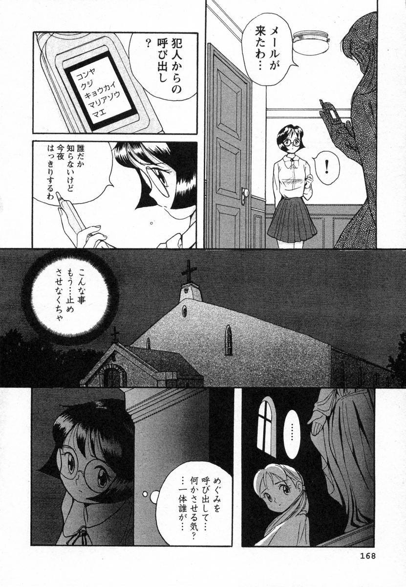 Tokubetsu Shinsatsushitsu 170