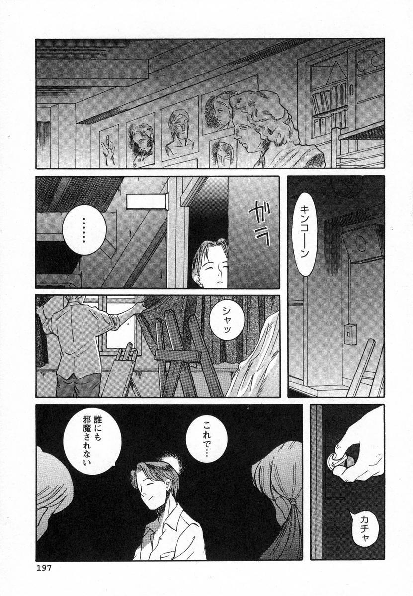 Tokubetsu Shinsatsushitsu 199