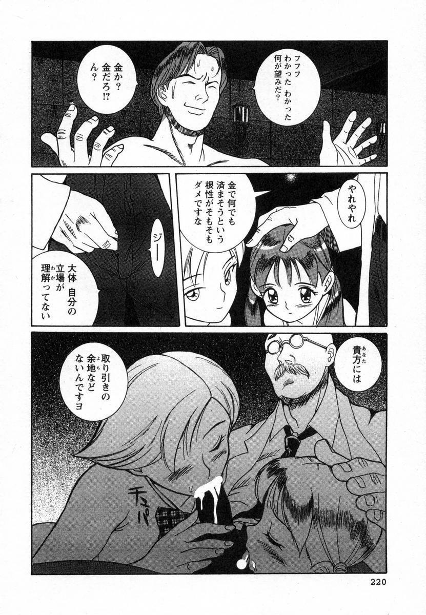 Tokubetsu Shinsatsushitsu 222