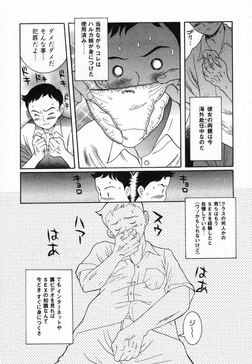 Tokubetsu Shinsatsushitsu 233