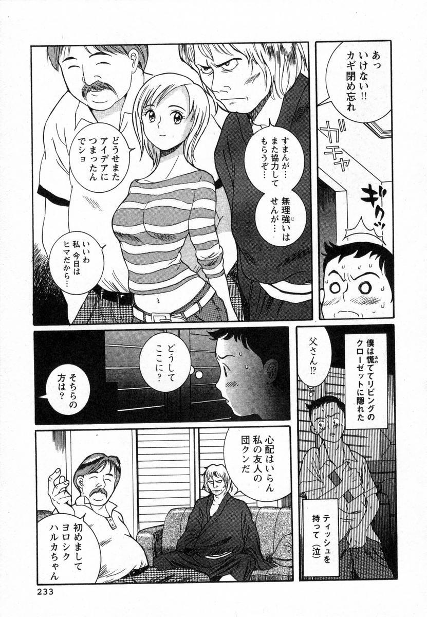 Tokubetsu Shinsatsushitsu 235