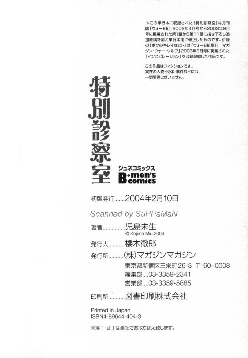 Tokubetsu Shinsatsushitsu 252