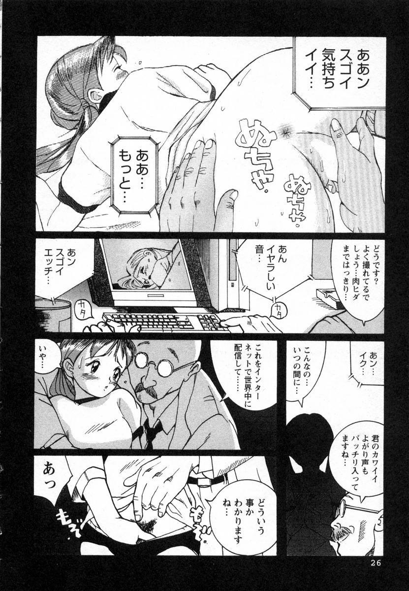 Tokubetsu Shinsatsushitsu 28