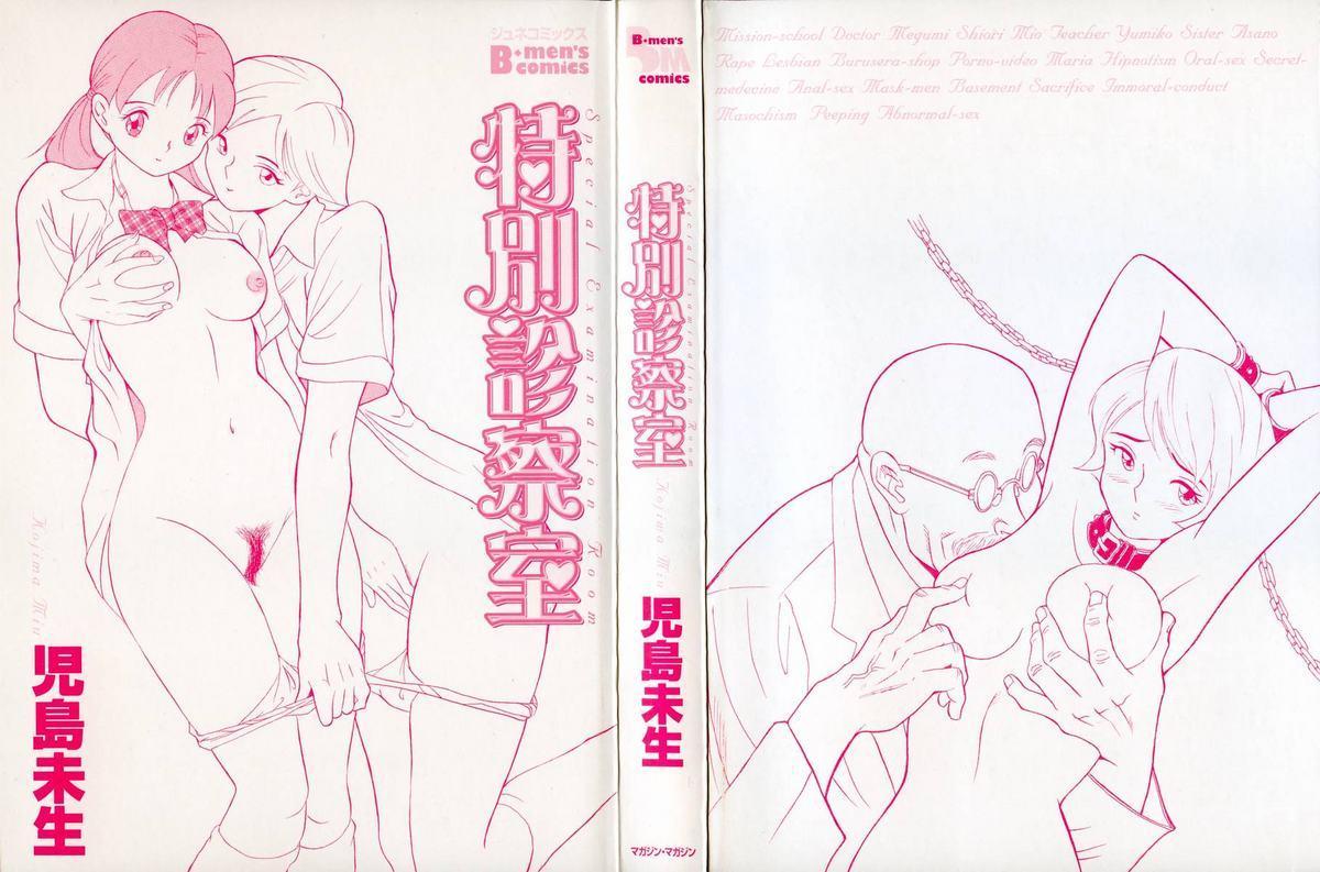 Tokubetsu Shinsatsushitsu 2
