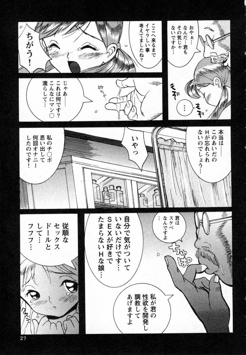Tokubetsu Shinsatsushitsu 29