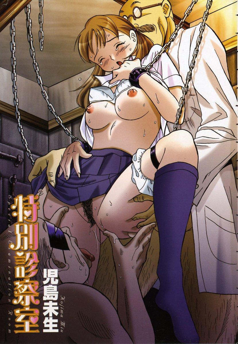 Tokubetsu Shinsatsushitsu 3