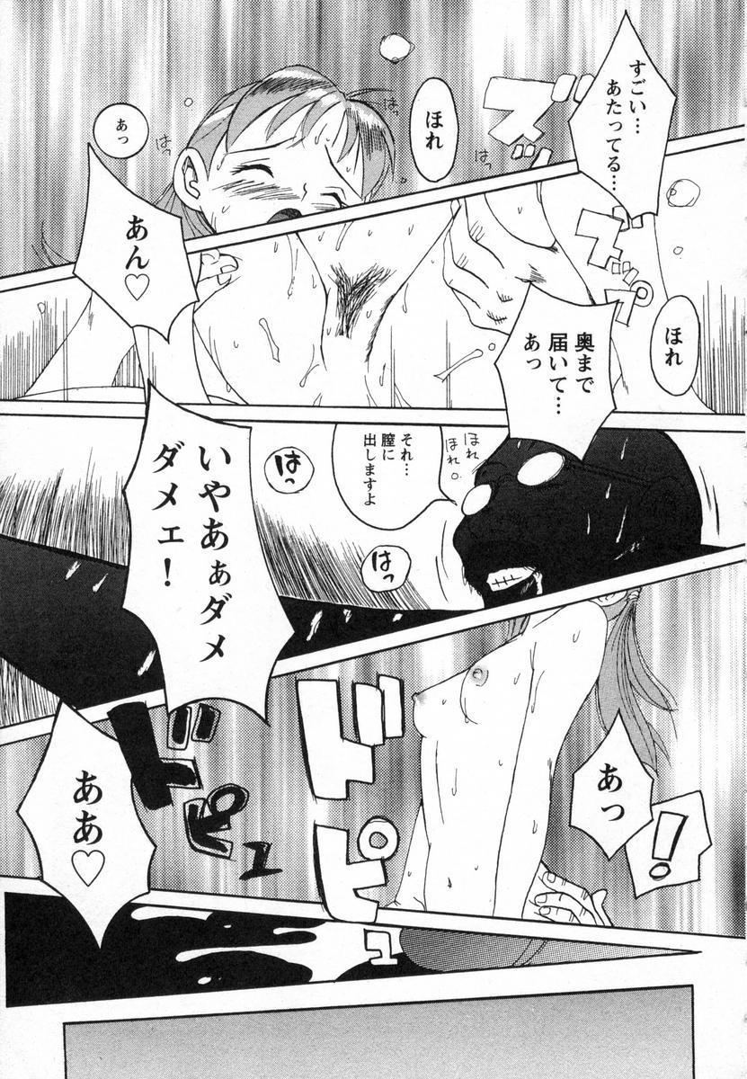 Tokubetsu Shinsatsushitsu 41