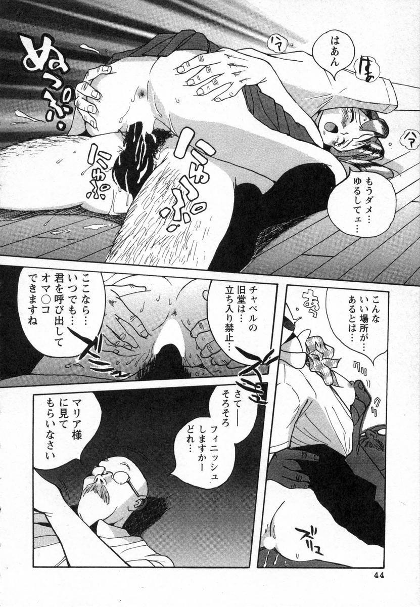 Tokubetsu Shinsatsushitsu 46
