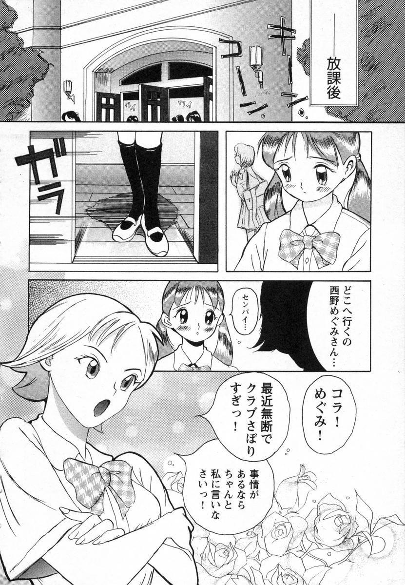 Tokubetsu Shinsatsushitsu 48