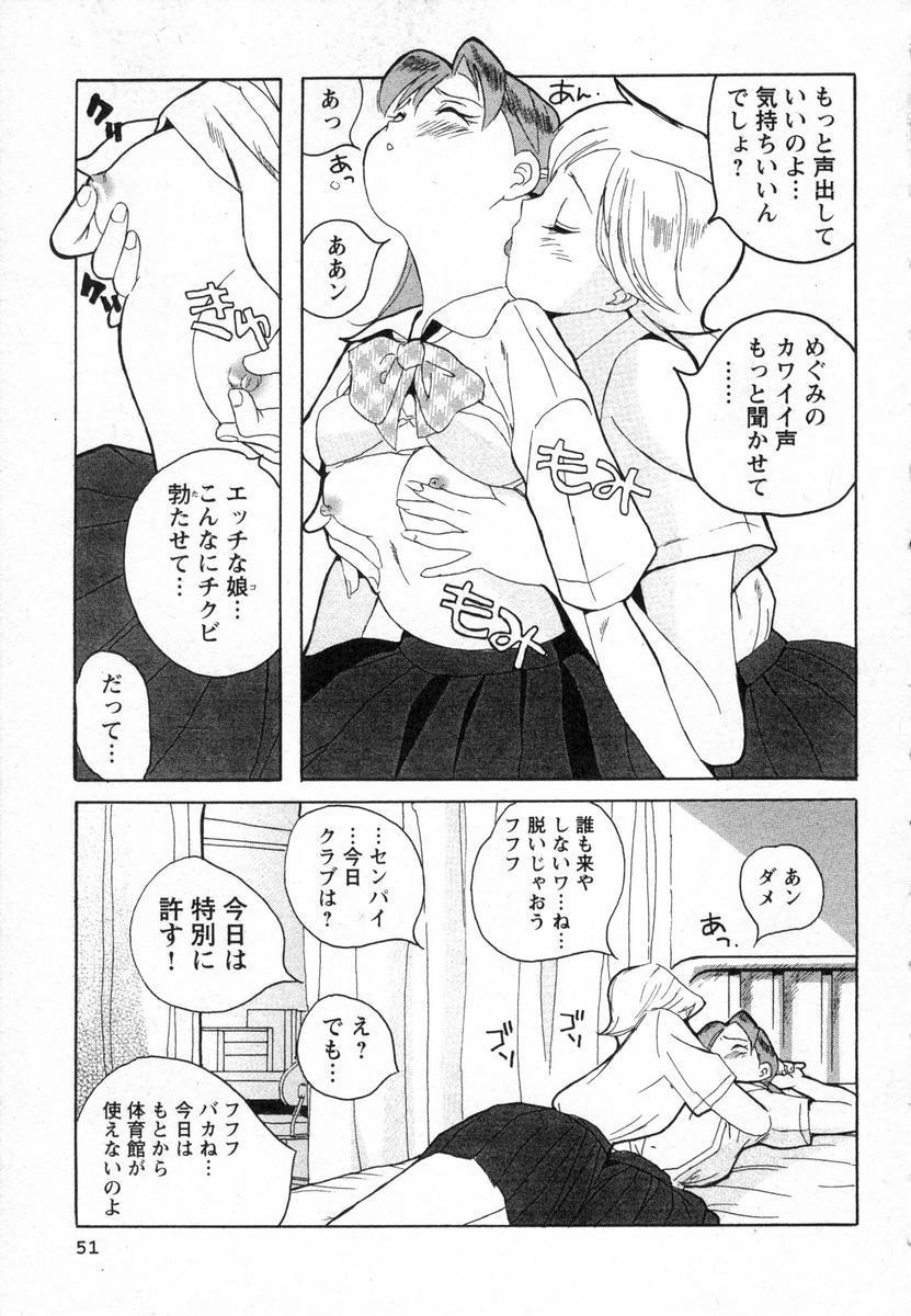 Tokubetsu Shinsatsushitsu 53