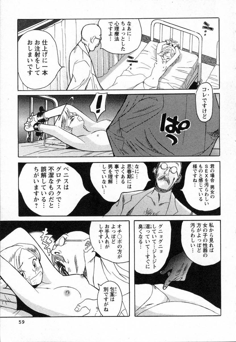 Tokubetsu Shinsatsushitsu 61