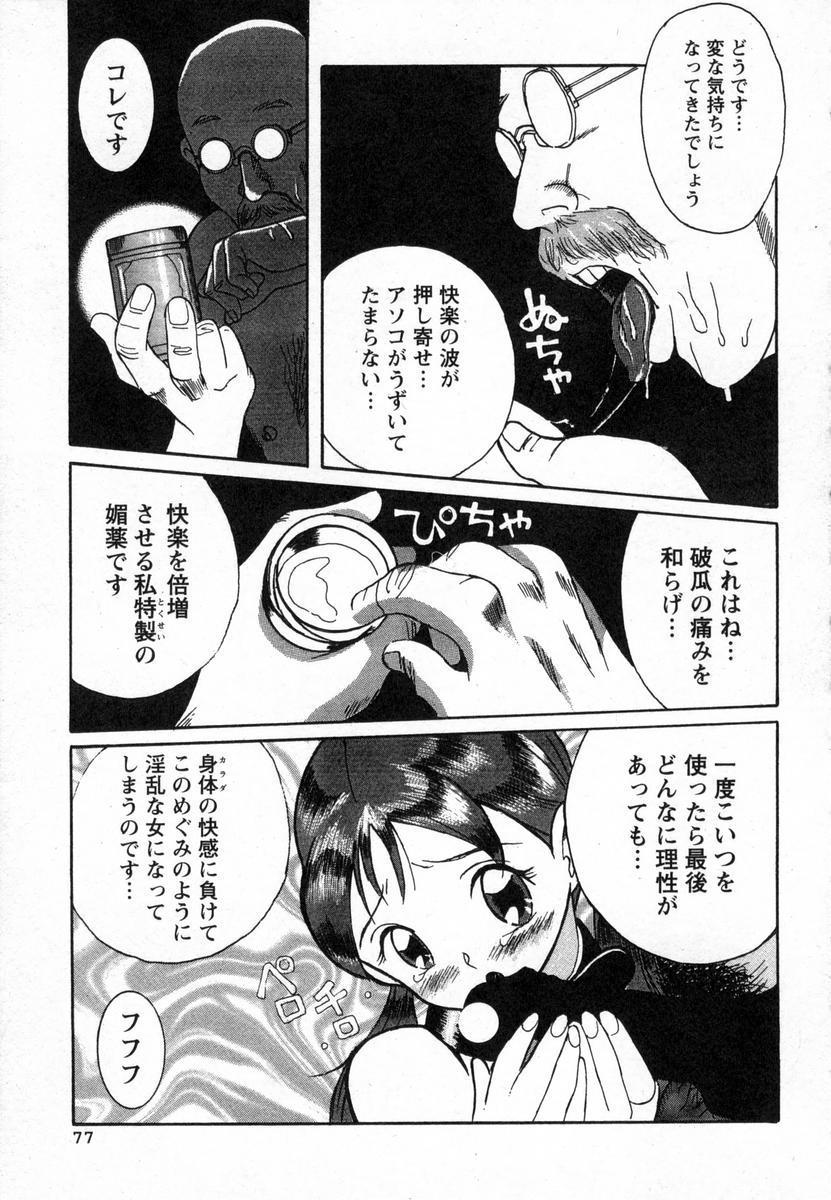 Tokubetsu Shinsatsushitsu 79