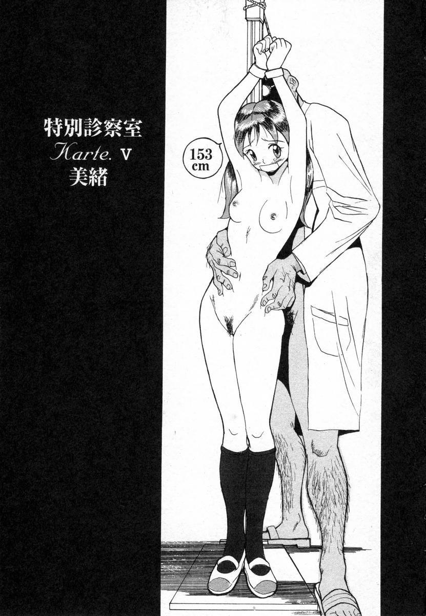 Tokubetsu Shinsatsushitsu 85