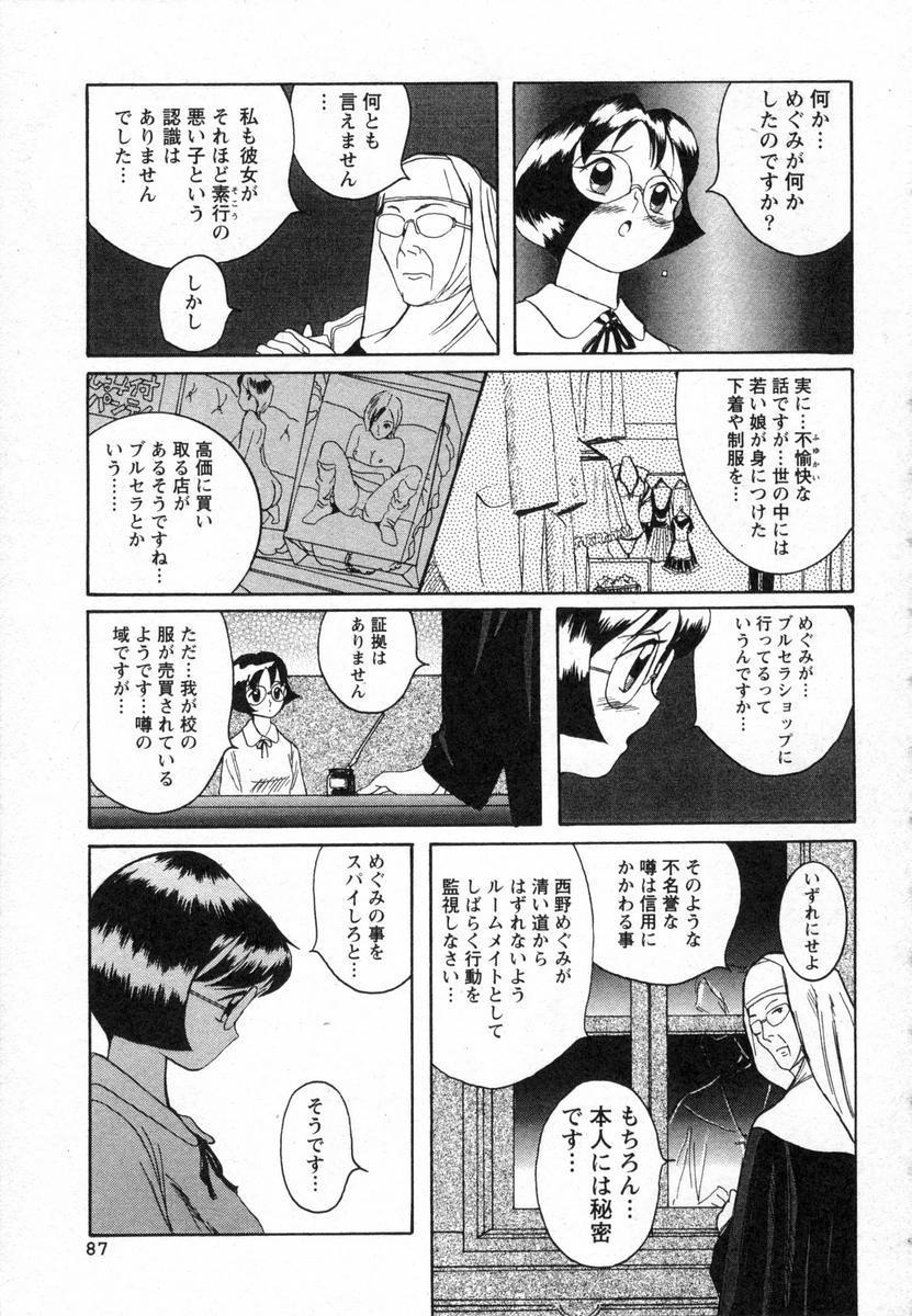 Tokubetsu Shinsatsushitsu 89