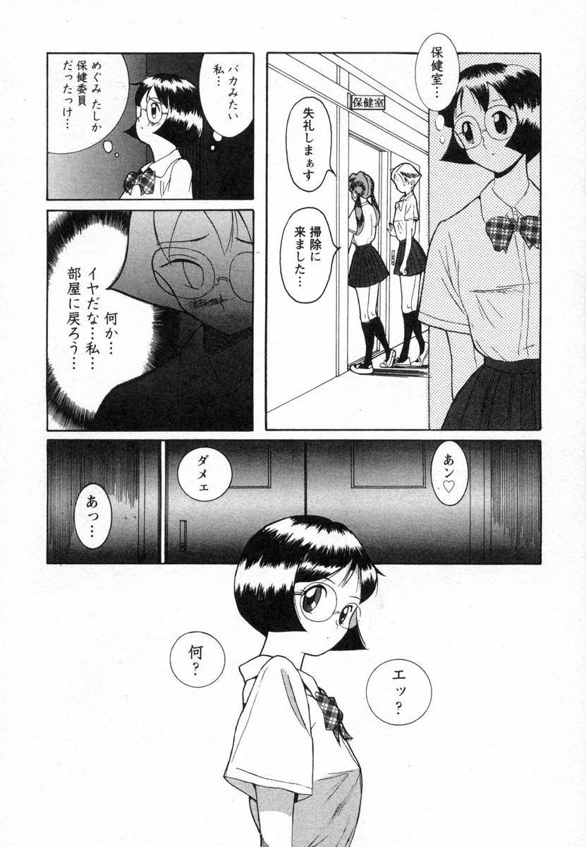 Tokubetsu Shinsatsushitsu 92