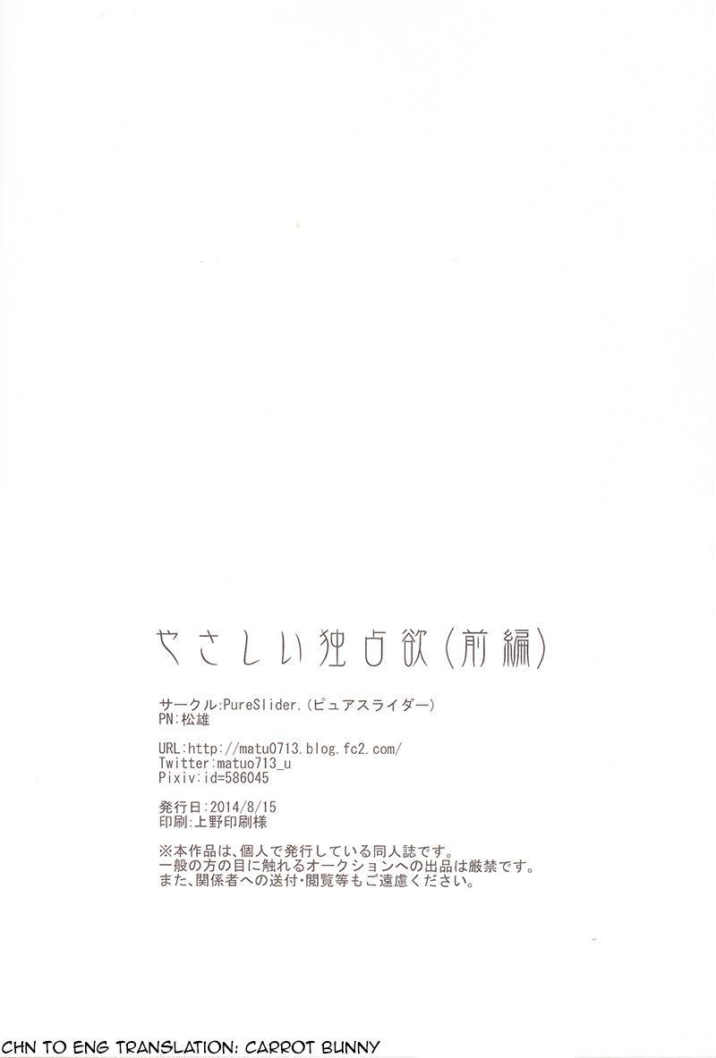 Yasashii Dokusen Yoku Zenpen | Gentle Possessiveness prequel 23