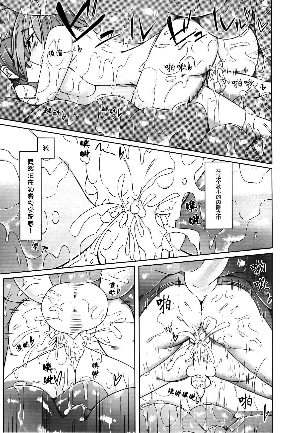Watashi no Koibito o Shokai Shimasu! EX4 14