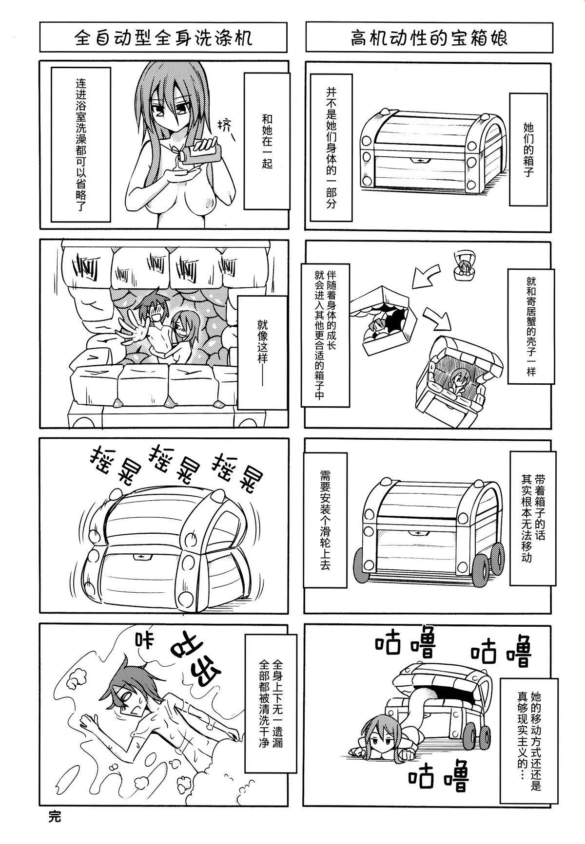 Watashi no Koibito o Shokai Shimasu! EX4 19