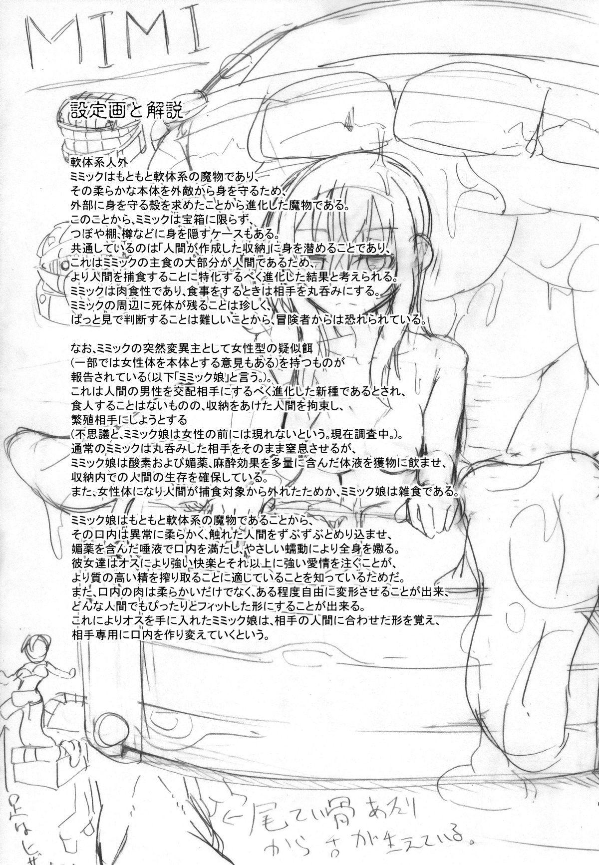 Watashi no Koibito o Shokai Shimasu! EX4 20