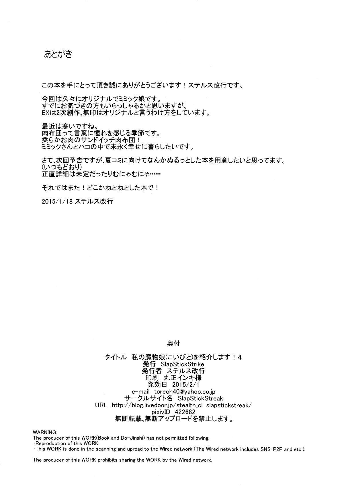 Watashi no Koibito o Shokai Shimasu! EX4 21