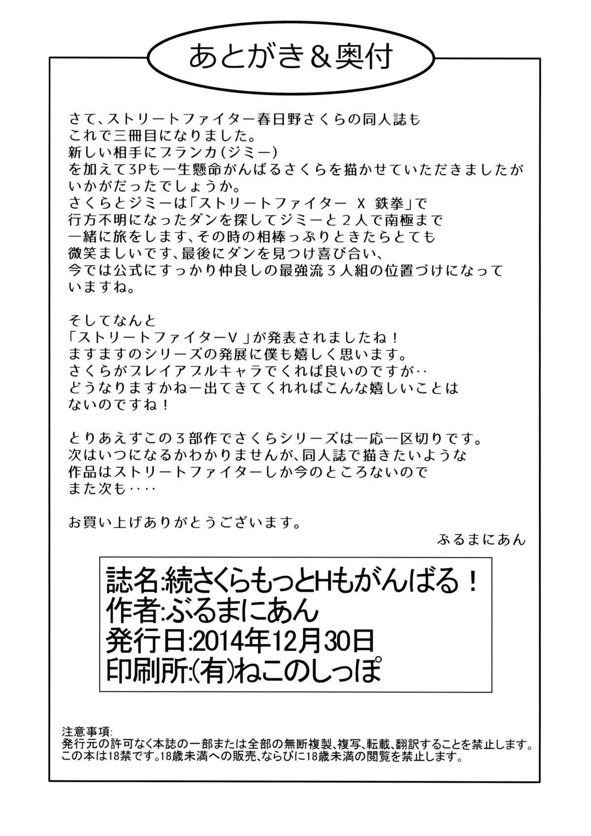Zoku Sakura Motto H mo Ganbaru! 19