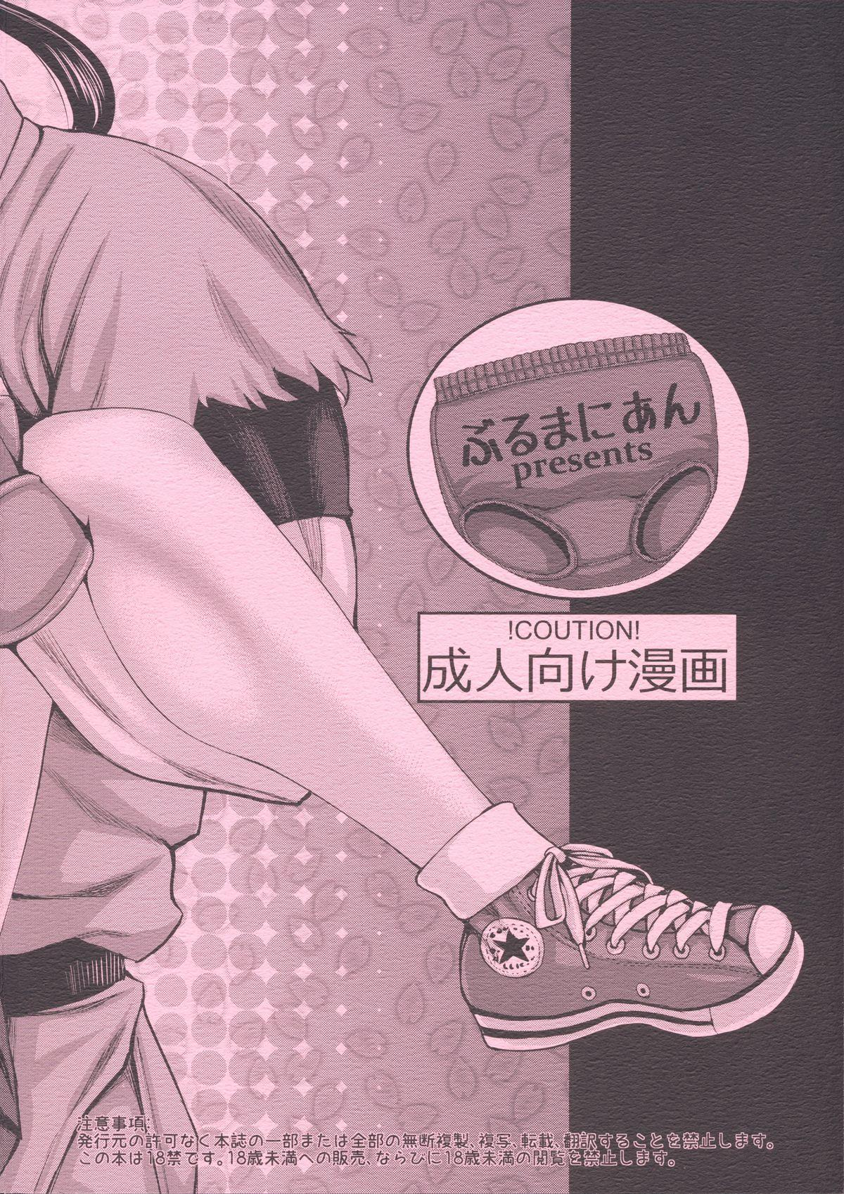 Zoku Sakura Motto H mo Ganbaru! 20