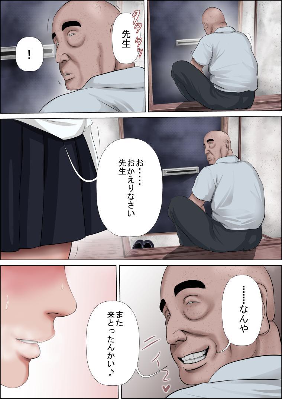 Zetsurin Hokeni ni Kanzen ni Hame Otosarechau Sawamura-san 60