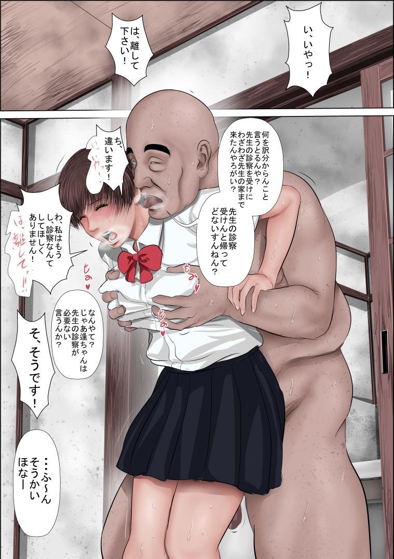 Zetsurin Hokeni ni Kanzen ni Hame Otosarechau Sawamura-san 6