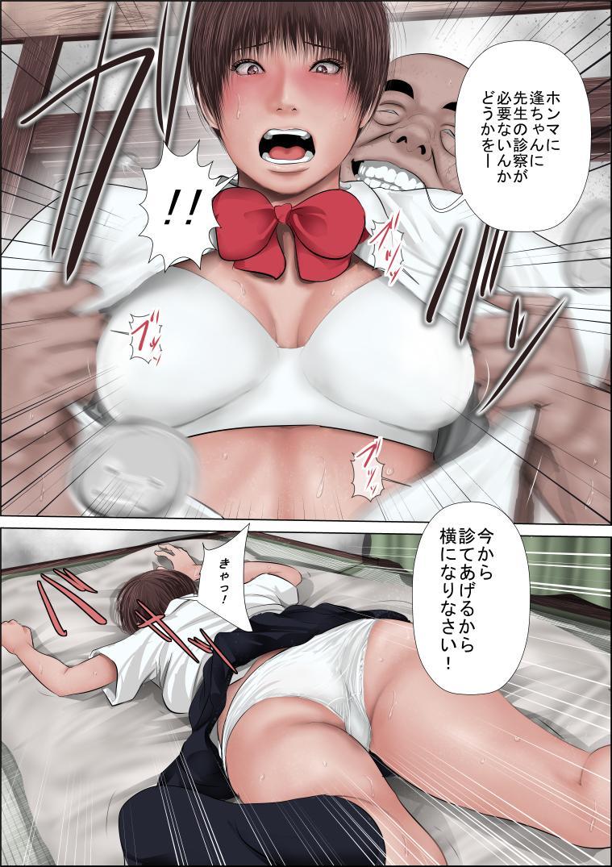 Zetsurin Hokeni ni Kanzen ni Hame Otosarechau Sawamura-san 7