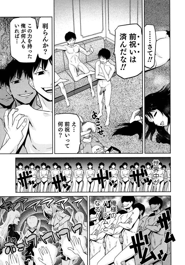 Megami no Saien 98